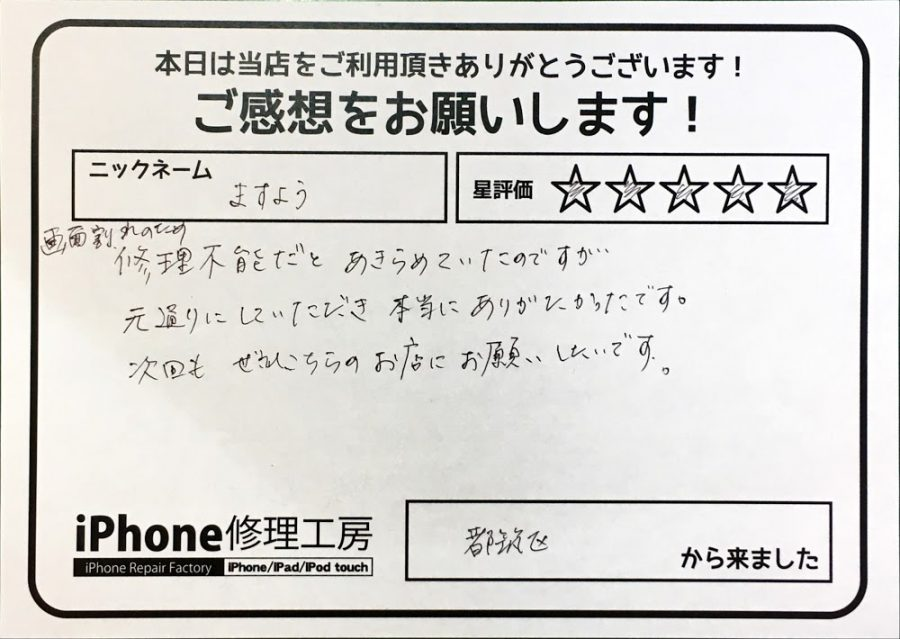 【iPhone6SPの画面交換でお越しのお客様】