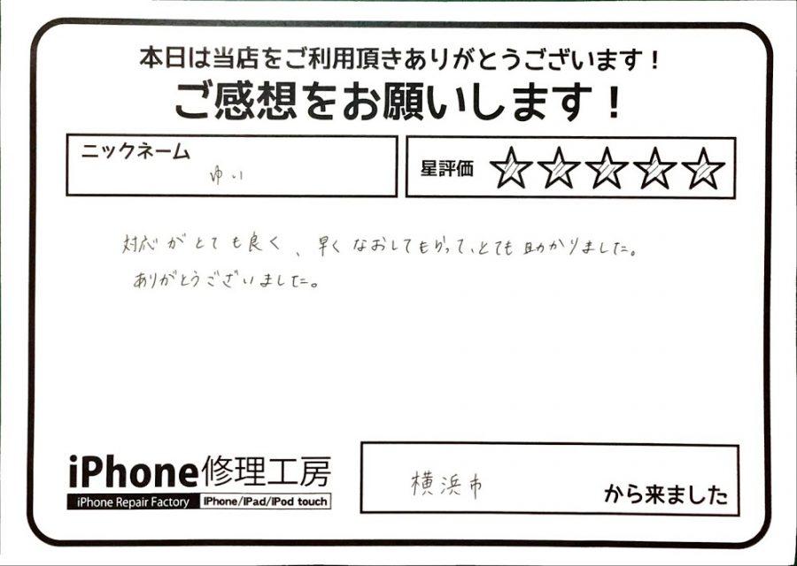 【iPhoneの画面交換でお越しのお客様】