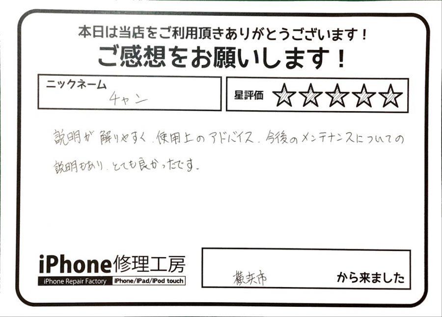 【iPhone5Cのバッテリー交換でご来店のお客様】