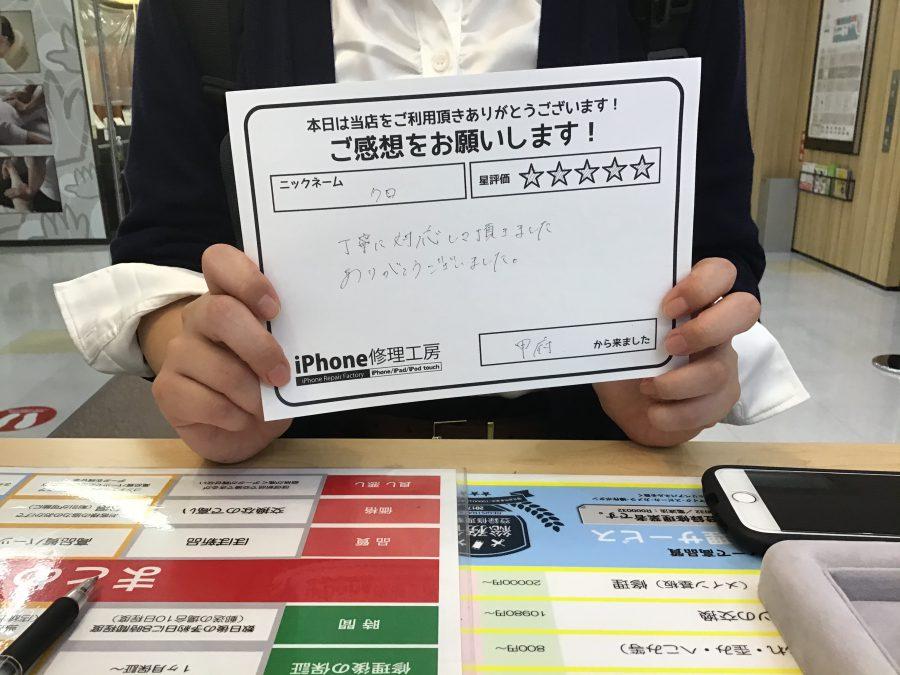 【iPhone修理で甲府からお越しのお客様】