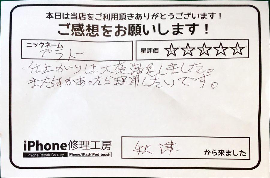 【秋津からお越しのお客様】