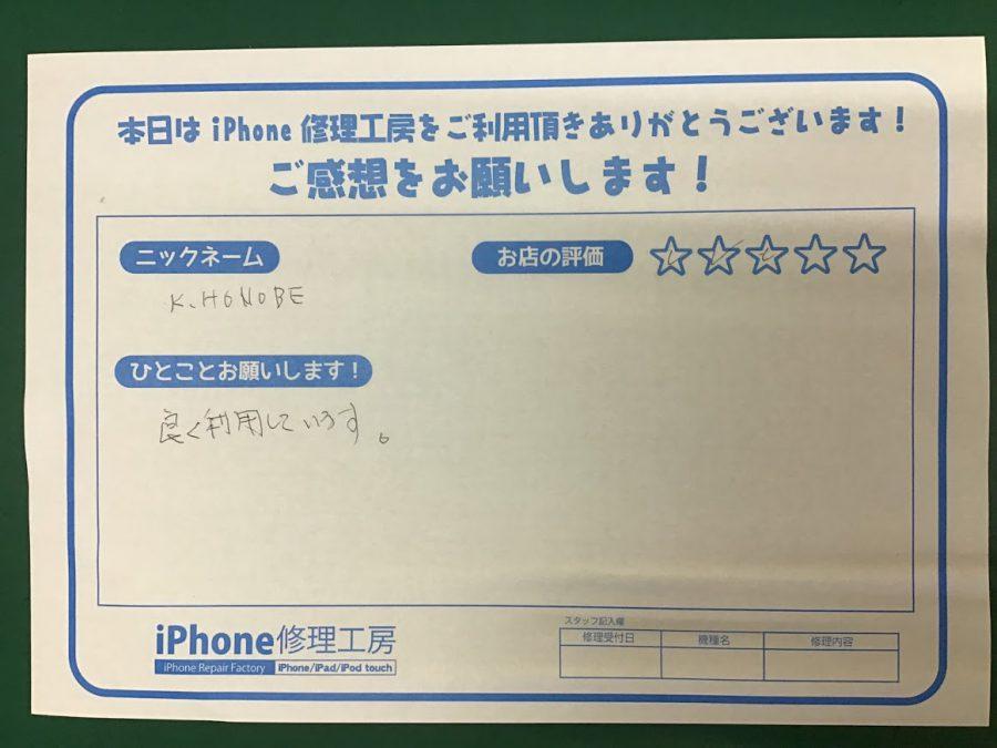 iPhone修理工房セレオ甲府店/iPhone6S液晶交換でご来店の K.HONOBE様