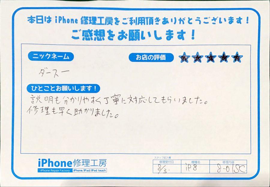 【iPhone8の画面修理でお越しのお客様】