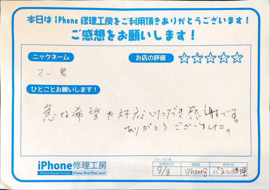 【iPhone修理でお越しのお客様】