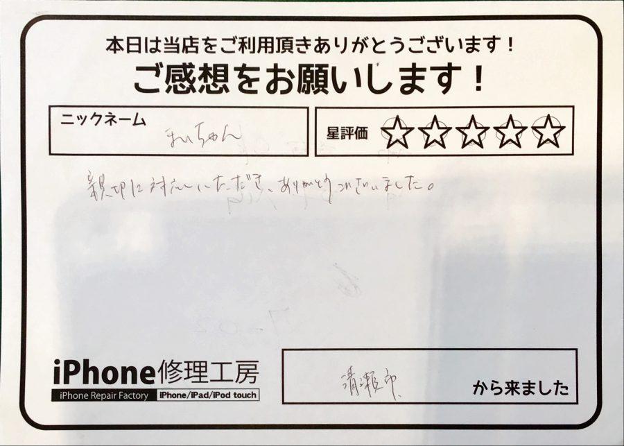 【清瀬市からお越しのまいちゃん様】