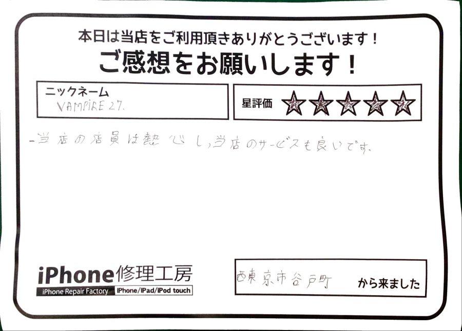 【西東京市谷戸町からお越しのお客様】