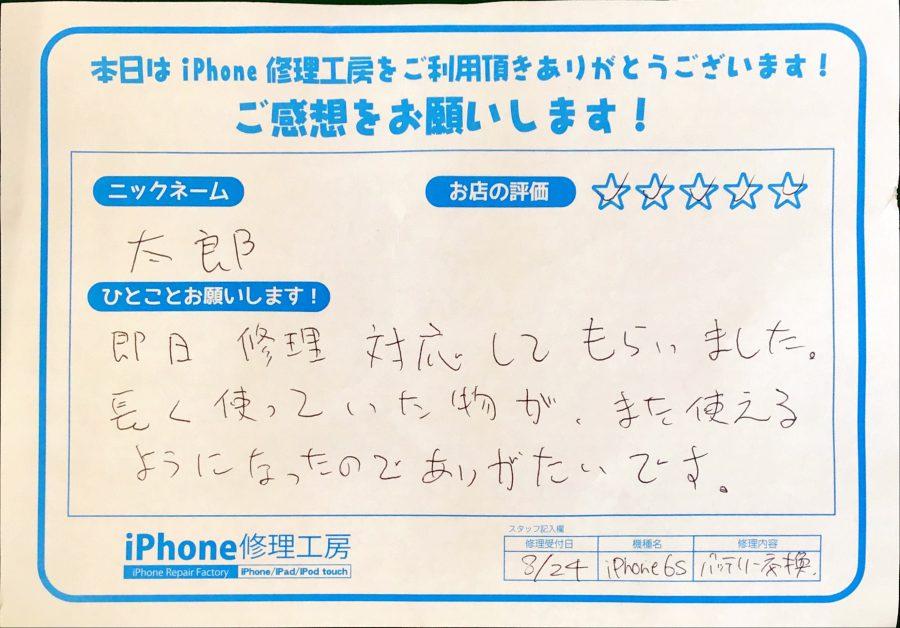 【iPhone6Sの修理でお越しのお客様】