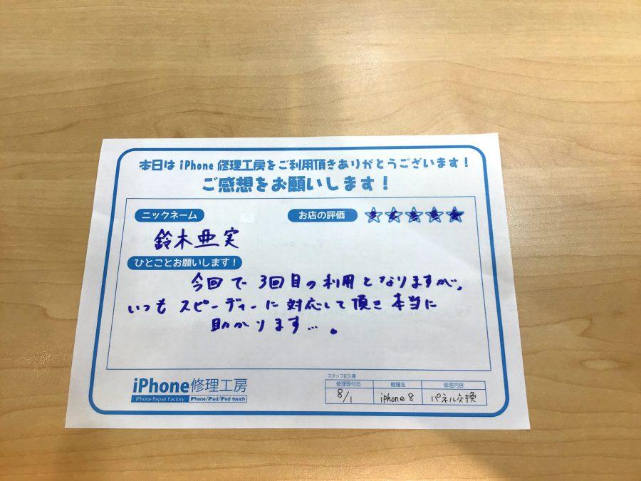 【iPhone8のパネル交換でお越しのお客様】