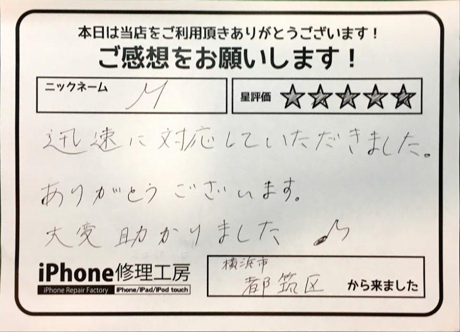 横浜市からお越しのM様