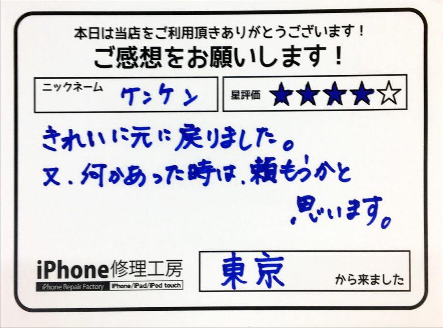 東京都からお越しの ケンケン様