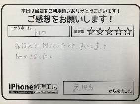 iPhone7の画面交換でご来店のお客様