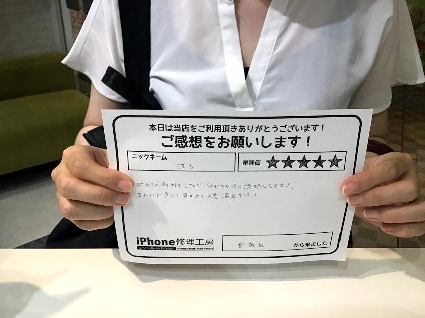iPhoneXの画面交換でご来店のお客様