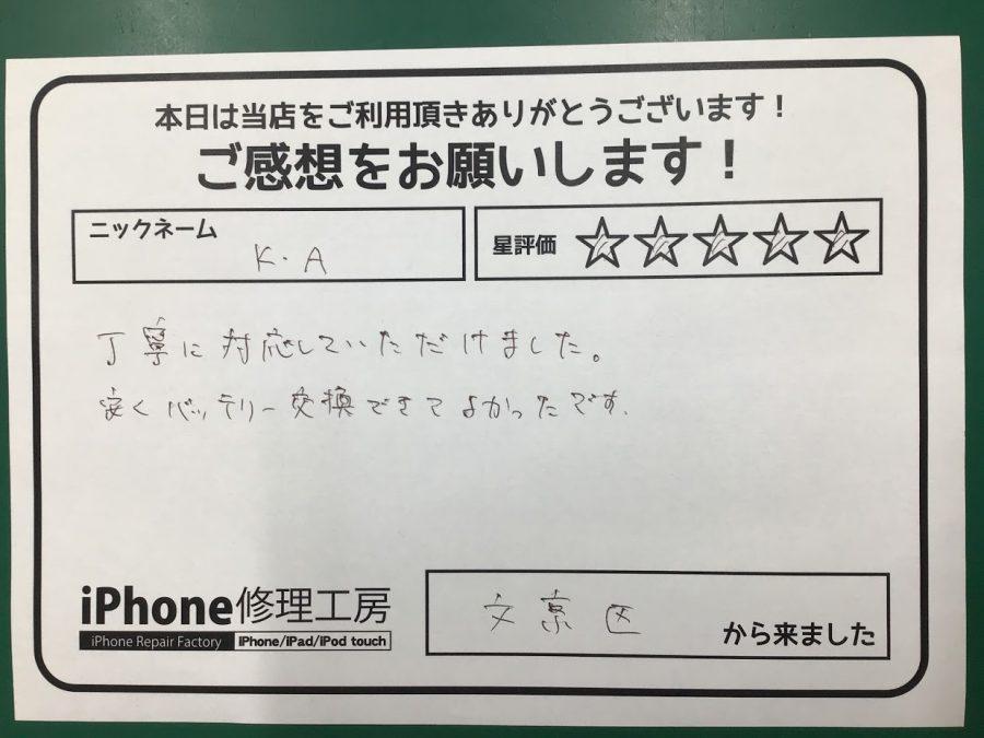 文京区からお越しのK・A様