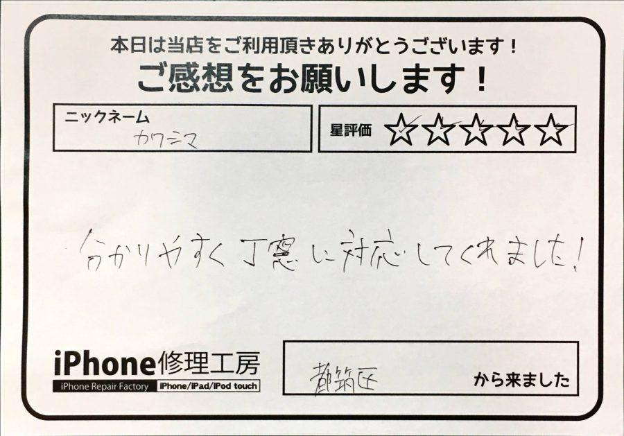iPhoneXの画面修理にご来店のお客様