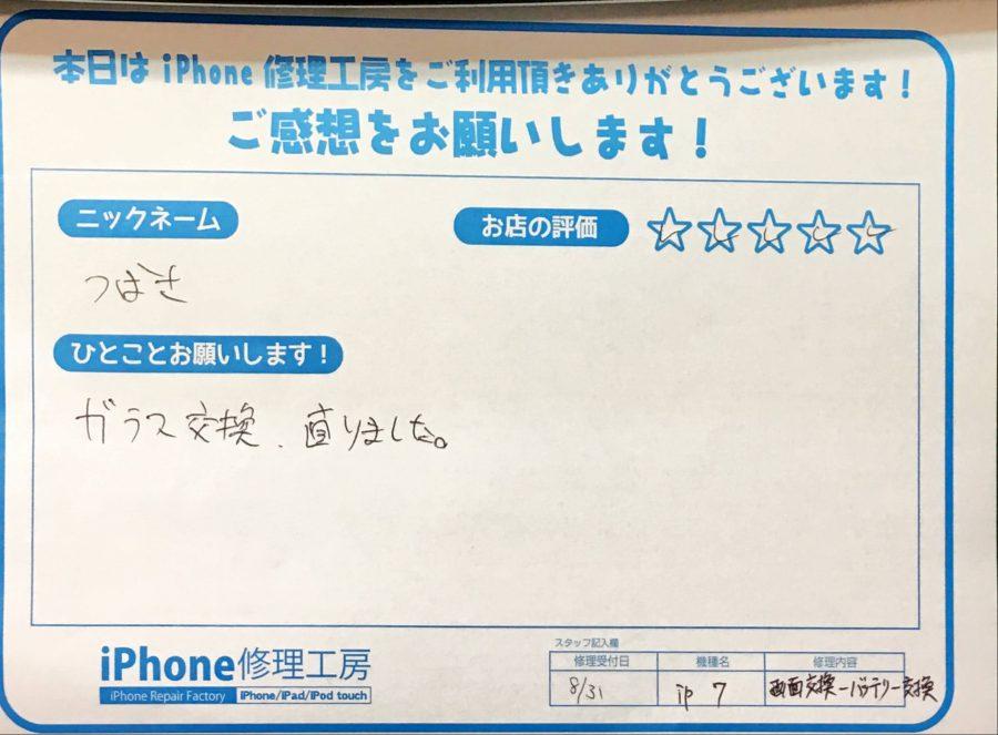 【iPhone7の画面交換でお越しのお客様】