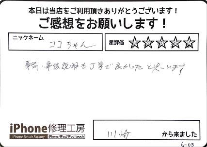 【川崎からお越しのココちゃん様】