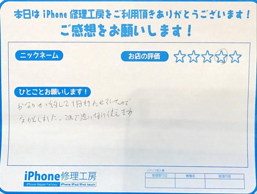 iPhoneバッテリー修理でご来店のお客様