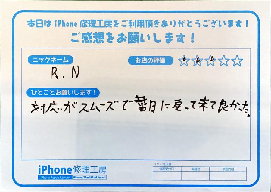 iPhone7の画面交換でお越しのお客様