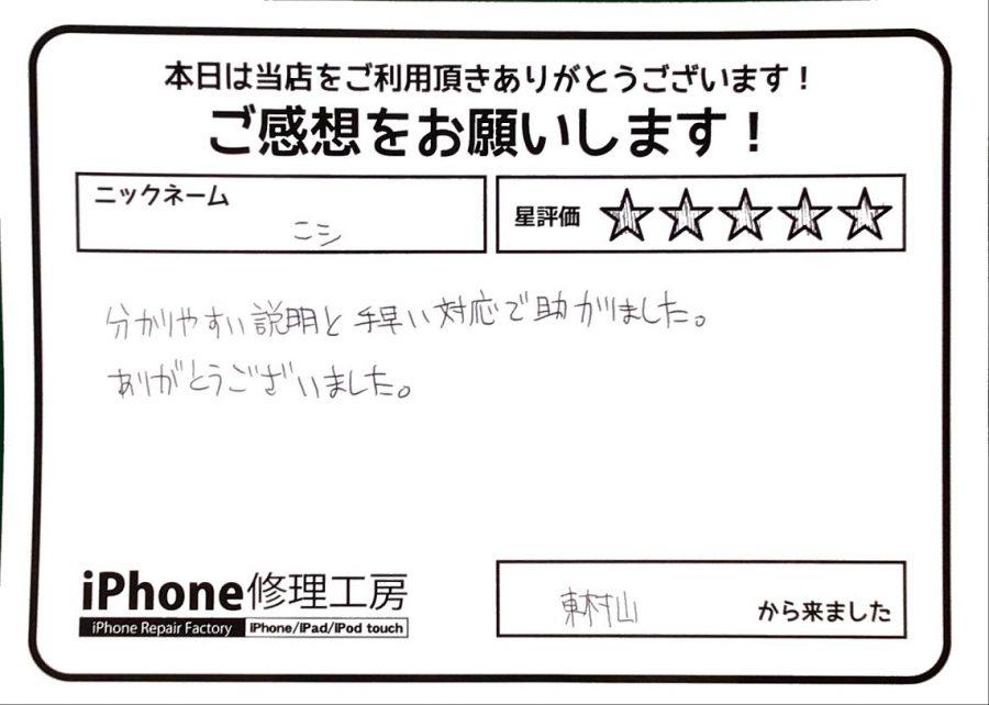 【iPhone6Sの画面交換とバッテリー交換でご来店のお客様】