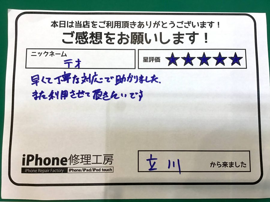 【iPhone7の修理でお越しのお客様】