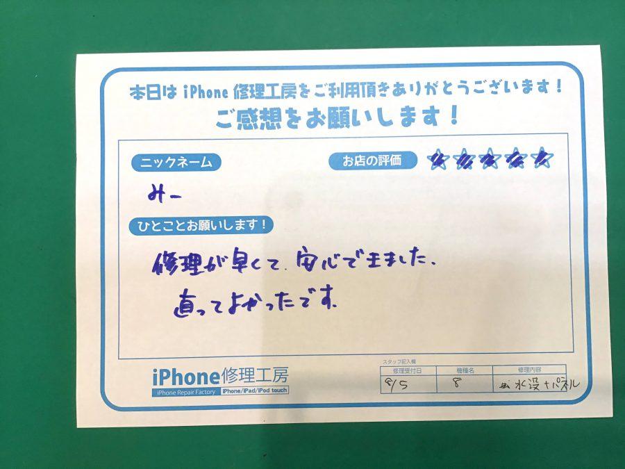 【iPhone8の水没・パネル交換でお越しのお客様】