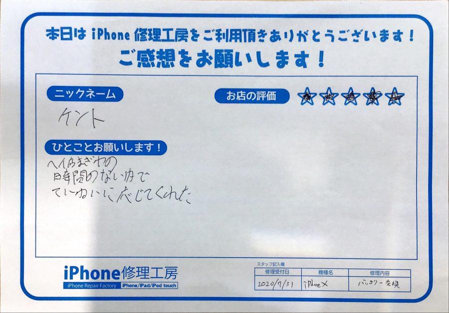 【iPhoneXのバッテリー交換でお越しのお客様】