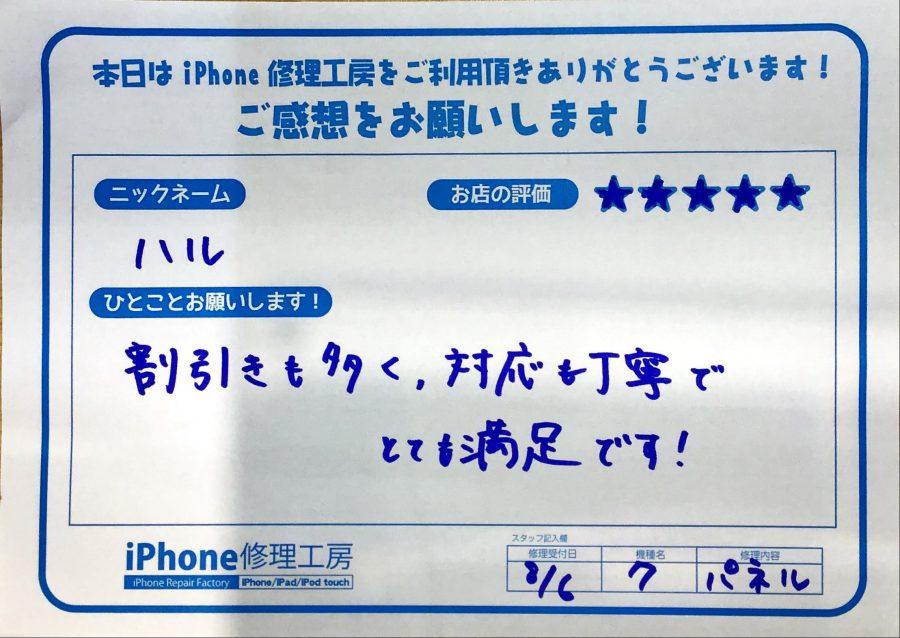 【iPhone7画面交換でお越しのお客様】