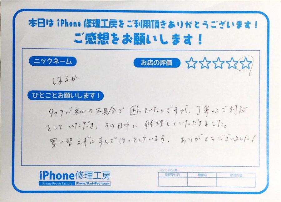 【iPhone6の画面修理でお越しのお客様】