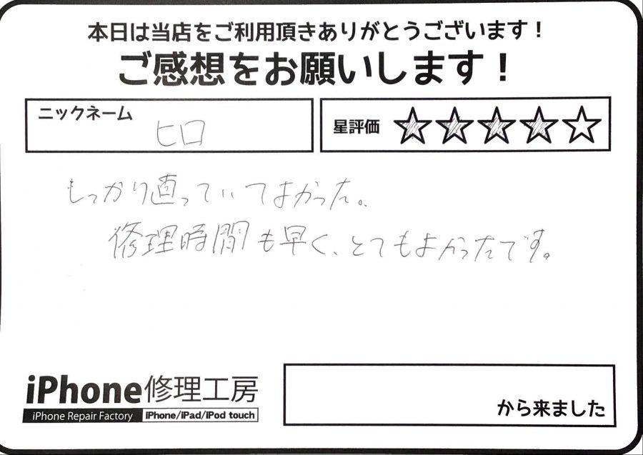 【iPhone修理でお越しのヒロ様】