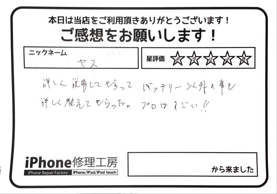 【iPhoneのバッテリー交換でお越しのヤス様】
