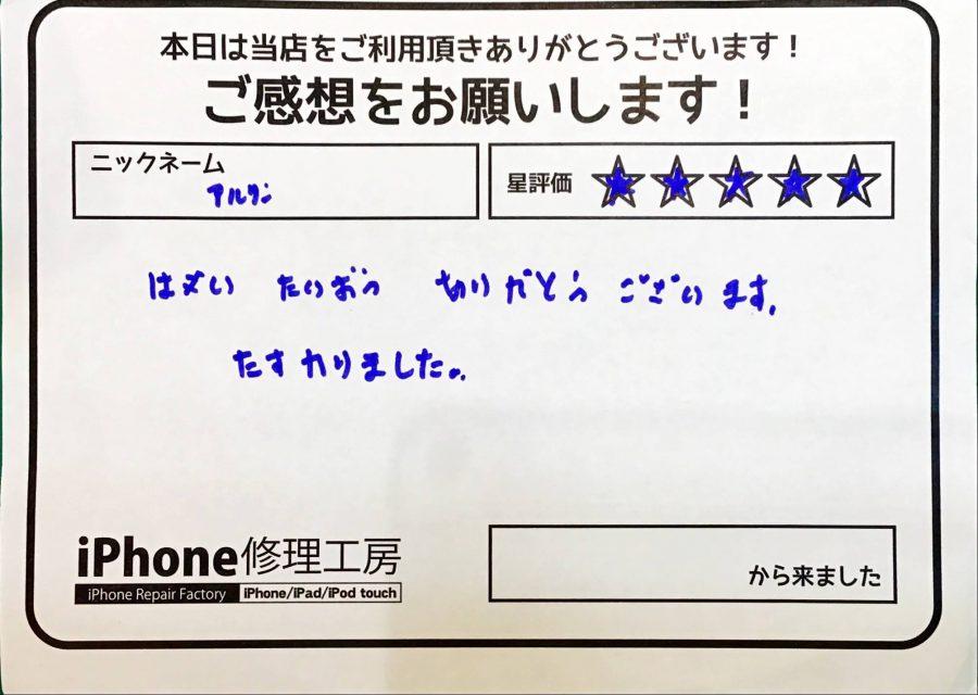 【iPhone7のドックコネクターの修理でお越しのお客様】