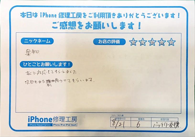【iPhone6のバッテリー交換でご来店のお客様】