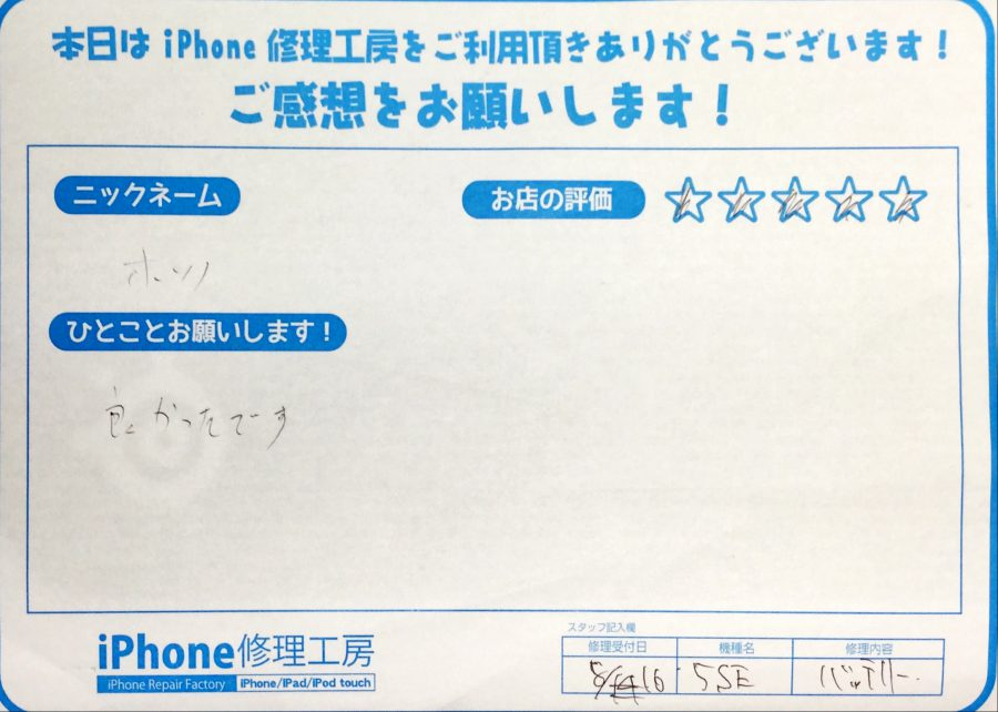 【iPhone5SEのバッテリー交換でお越しのお客様】