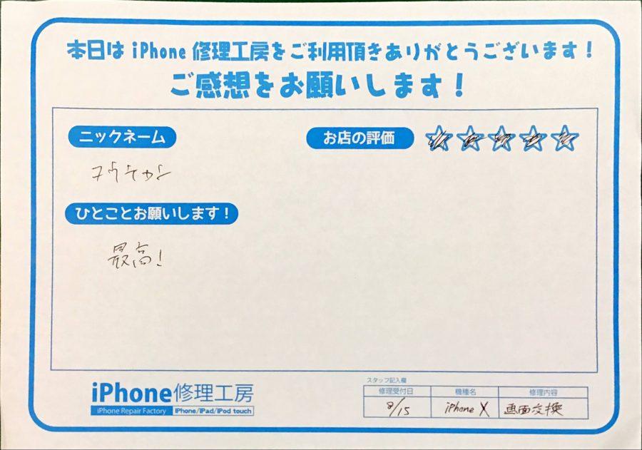 【iPhoneXの画面修理でお越しのお客様】