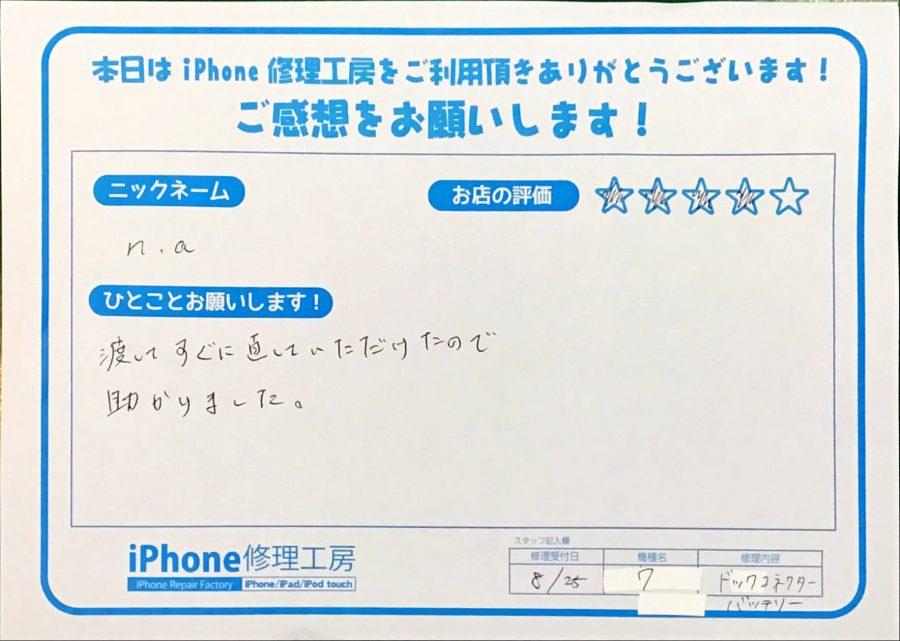 【iPhone7のドックコネクター修理でお越しのお客様】