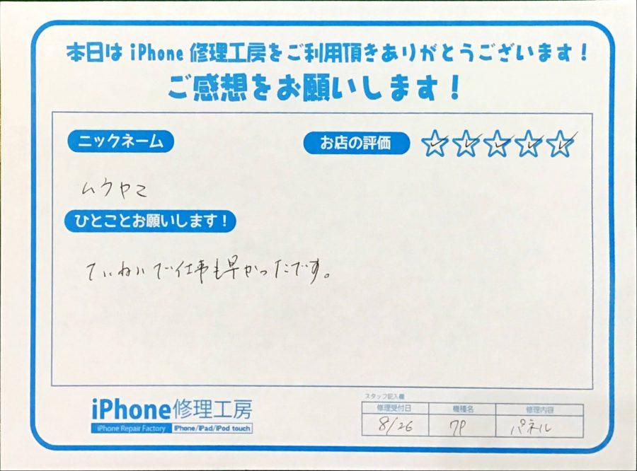 【iPhone7Plusの画面交換でお越しのお客様】