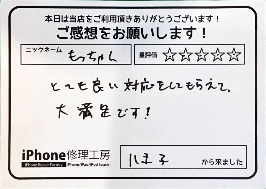 【iPhoneXSの水没修理でお越しのお客様】