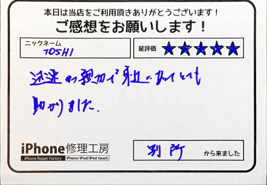 【iPhone7Pの画面交換でお越しのお客様】