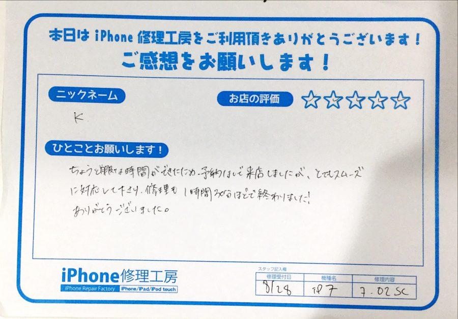 【iPhone7の液晶パネル修理でお越しのK様】