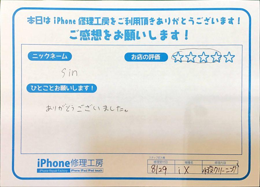 【iPhoneXの水没修理でお越しのお客様】