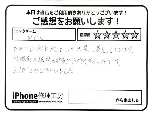 東京都からお越しのおかん様