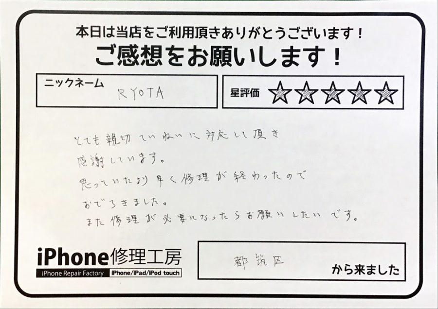 【iPhone5のバッテリー交換でお越しのお客様】