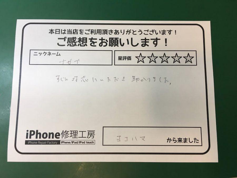 横浜からお越しのお客様