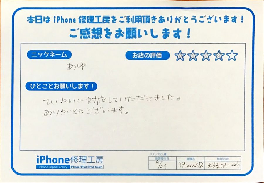 iPhone修理工房秋津店 ・ iPhoneXRの水没クリーニングでお越しのお客様からいただいた口コミ