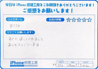 iPhone修理工房秋津店 iPhone7の画面交換でお越しのお客様