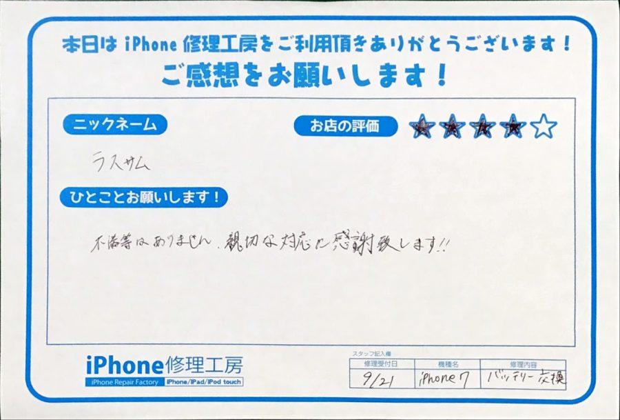 iPhone修理工房秋津店・iPhone7のバッテリー交換でお越しのお客様からいただいた口コミ