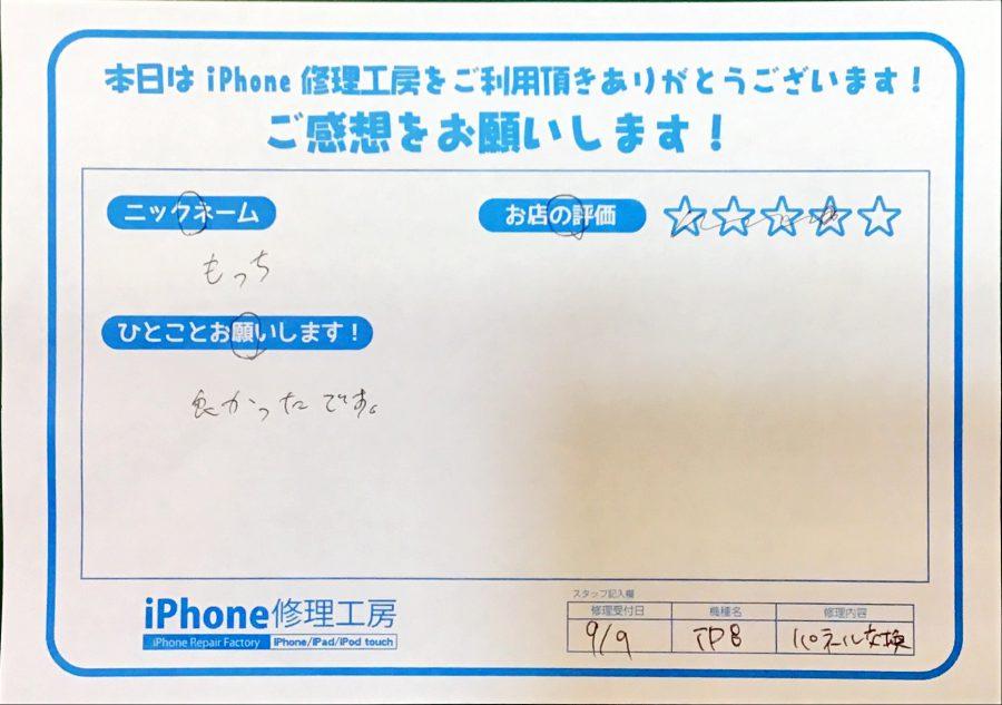 【iPhone8の画面交換でお越しのもっち様】