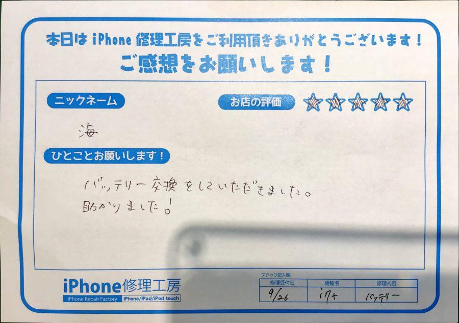 iPhone修理工房八王子オクトーレ店/iPhone 7 Plusのバッテリー交換でお越しのお客様