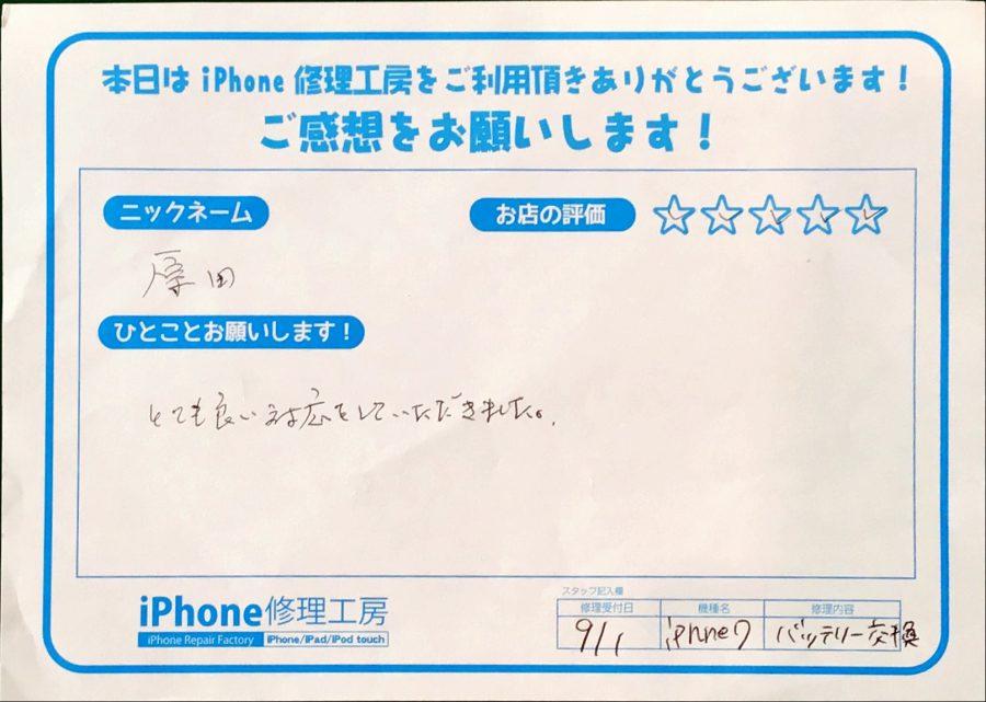 【iPhone7のバッテリー交換でお越しの厚田様】