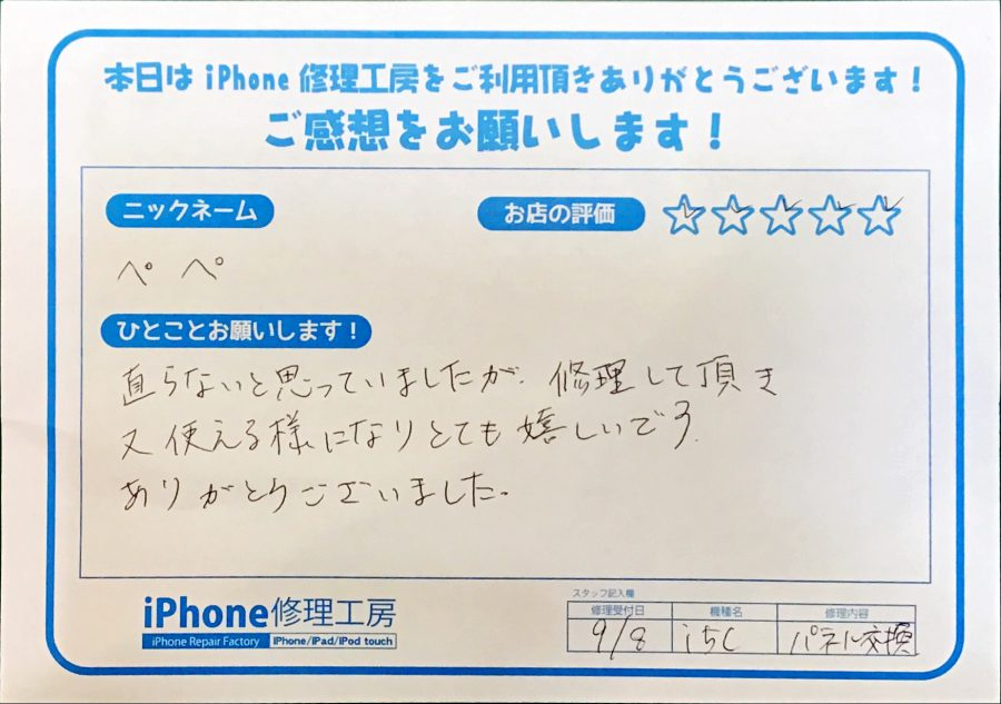 【iPhone5Cの画面交換でお越しのぺぺ様】
